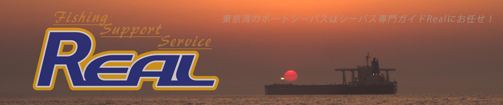 東京湾シーバスチャーターボート&シーバスガイド Real(リアル)